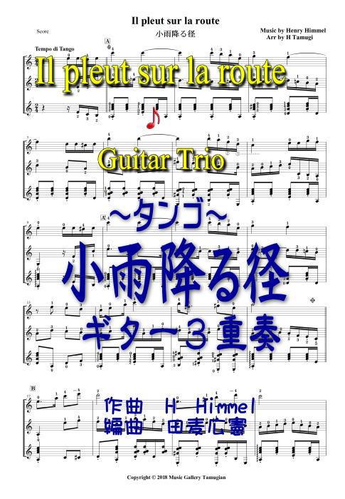 「小雨降る径」ギター3重奏